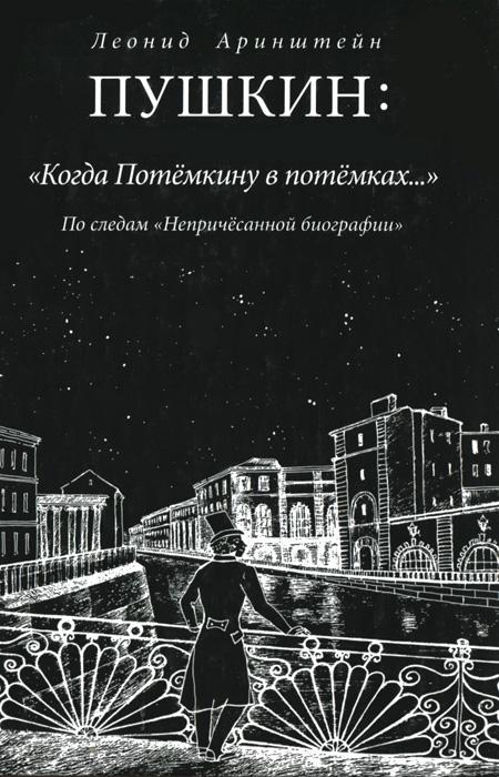Пушкин: