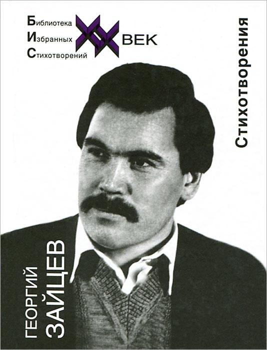Георгий Зайцев. Стихотворения