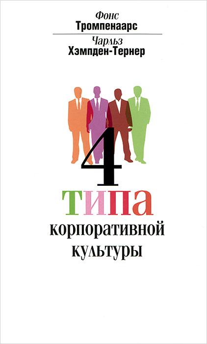 4 типа корпоративной культуры. Фонс Тромпенаарс, Чарльз Хэмпден-Тернер