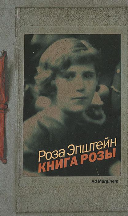 Книга Розы
