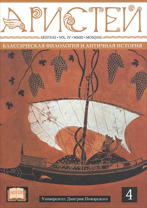 Аристей, том 4, 2011