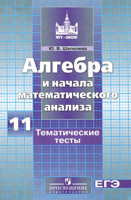 Алгебра и начала математического анализа. 11 класс. Тематические тесты