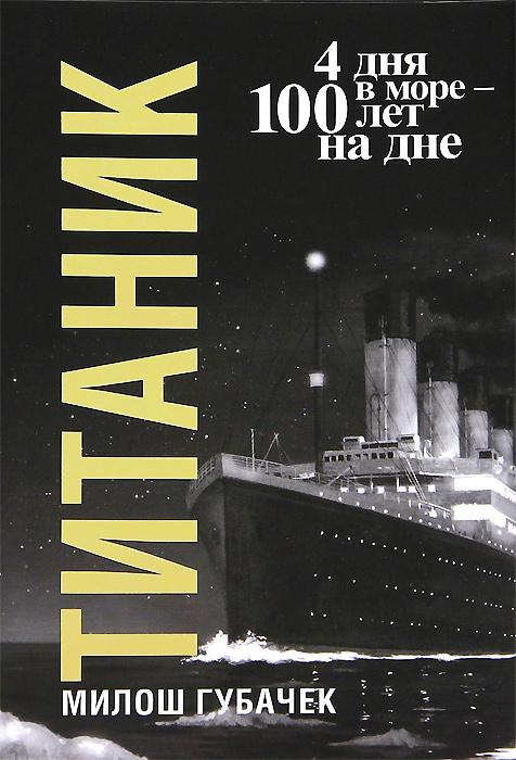 Титаник. 4 дня в море - 100 лет на дне. Милош Губачек