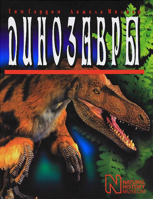 Динозавры12296407Книга, написанная под руководством одного из ведущих мировых палеонтологических центров, насыщенная превосходными схемами, рисунками и цветными иллюстрациями, на которых запечатлено все поразительное разнообразие форм жизни, чей расцвет пришелся на мезозойскую эру - эпоху динозавров, - представляет собой увлекательное чтение, как для любителей этих экзотических животных, так и для широкой аудитории. Здесь описана история динозавров. На примере множества видов, начиная с неуклюжих зауроподов и до смертоносных тероподов, вы узнаете, чем динозавры питались, как они защищались, как быстро росли, где жили и выводили потомство. Также вы познакомитесь с новейшими теориями, как и почему динозавры вымерли. Книга рассказывает и о том, как человечество узнало о существовании динозавров. Авторы пишут обо всех последних открытиях, в том числе о новом поразительном исследовании, посвященном покрытым перьями динозаврам, найденным в Китае, приводят данные, опровергающие убеждение в том, что у...
