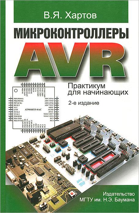 Микроконтроллеры AVR. Практикум для начинающих ( 978-5-7038-3565-4 )
