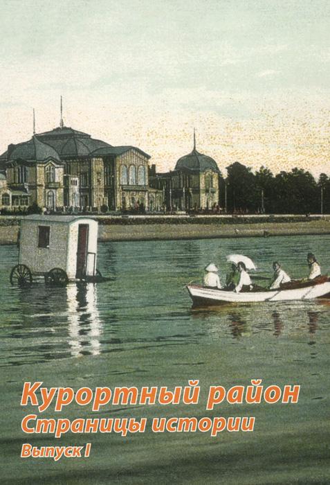 Курортный район. Страницы истории. Выпуск 1 ( 5-9450-0030-2 )