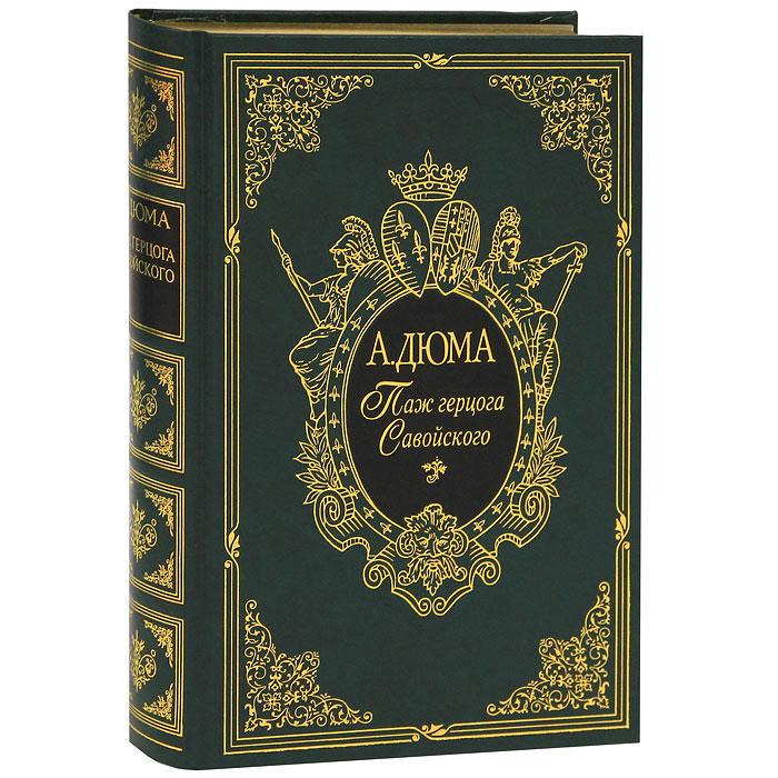 А. Дюма. Собрание сочинений. Двадцать избранных романов. Паж герцога Савойского (подарочное издание)