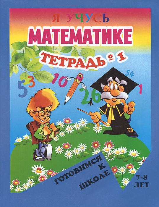 Я учусь математике. Занимательная геометрия. Тетрадь № 1