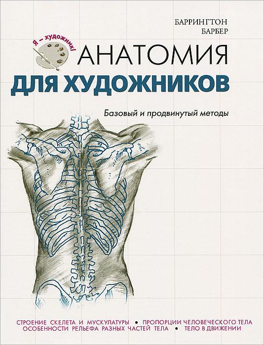 Анатомия для художников ( 978-5-699-55906-0 )