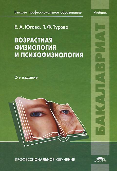 Возрастная физиология и психофизиология