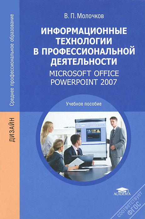 Информационные технологии в профессиональной деятельности. Microsoft Office PowerPoint 2007