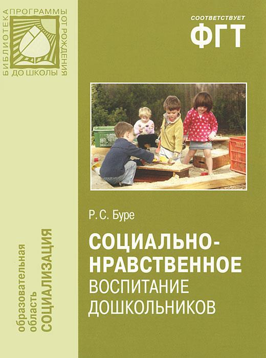 Социально-нравственное воспитание дошкольников. Методическое пособие