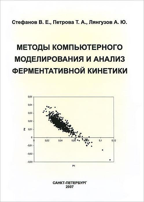 Методы компьютерного моделирования и анализ ферментативной кинетики