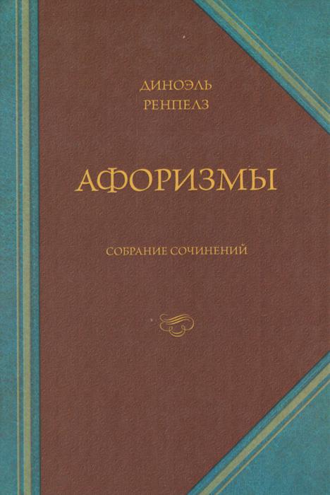Афоризмы. Собрание сочинений