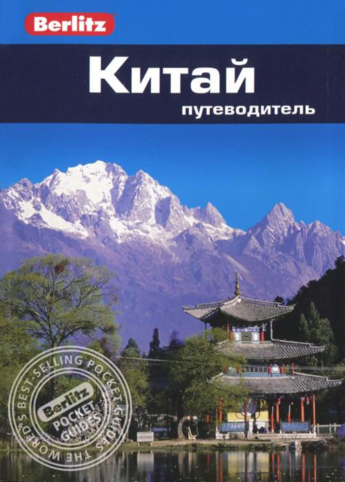 Китай. Путеводитель ( 978-5-8183-1773-1, 978-178-004-005-9 )