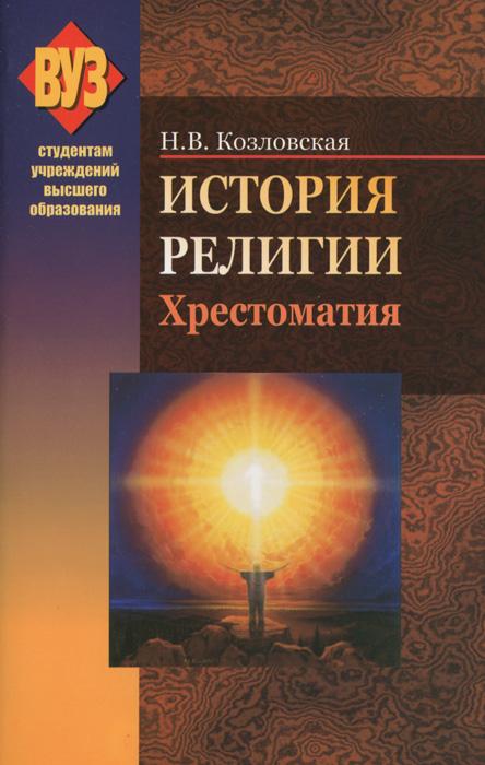 История религии. Хрестоматия