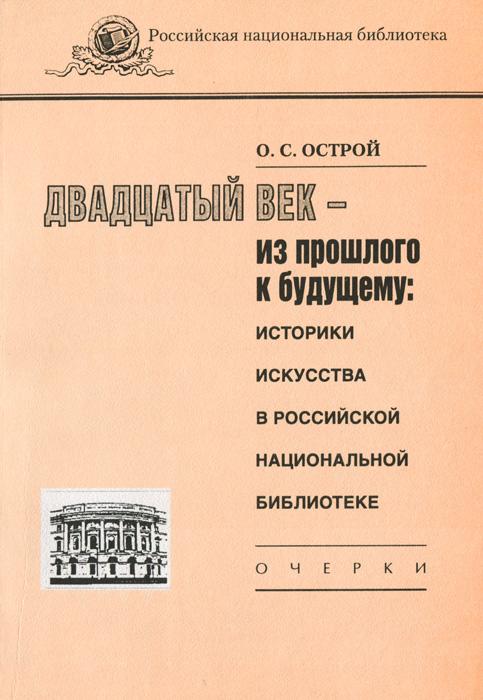 Двадцатый век - из прошлого к будущему. Историки искусства в Российской национальной библиотеке