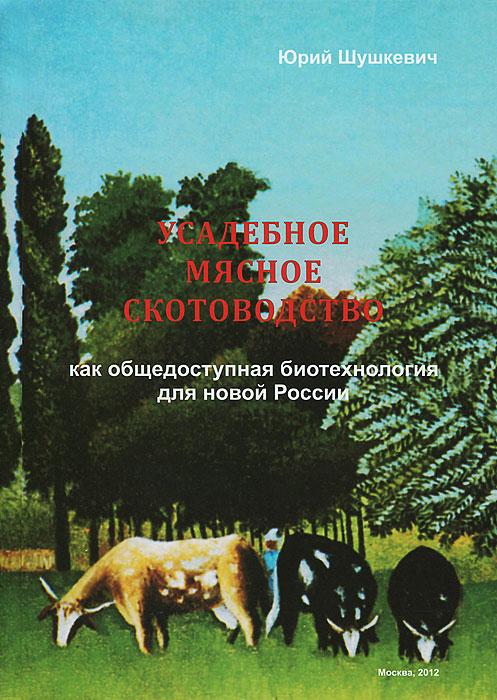 Усадебное мясное скотоводство как общедоступная биотехнология для новой России