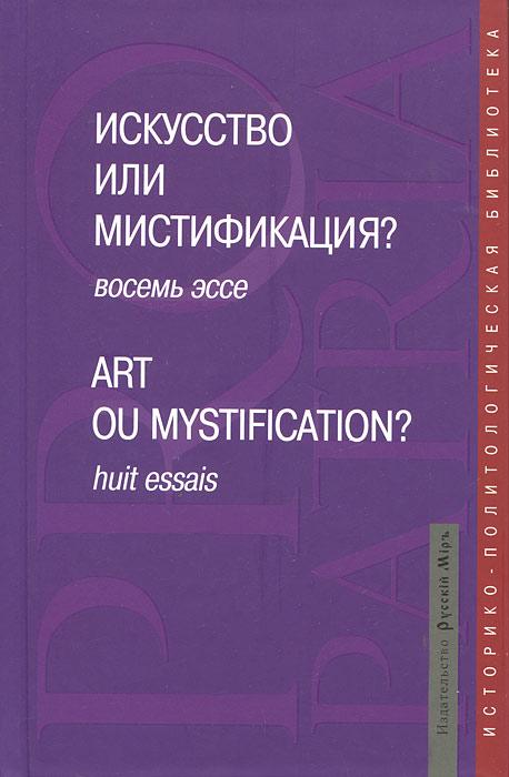 Искусство или мистификация? / Art ou Mystification?