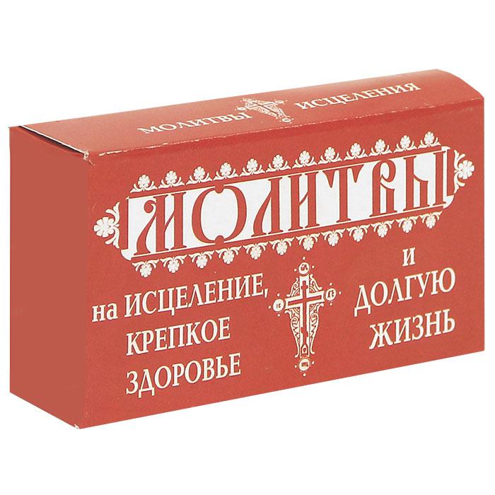 Молитвы на исцеление, крепкое здоровье и долгую жизнь (набор из 74 карточек)