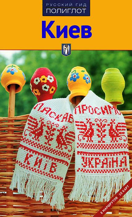 И. Кочергин, В. Киркевич Киев. Путеводитель