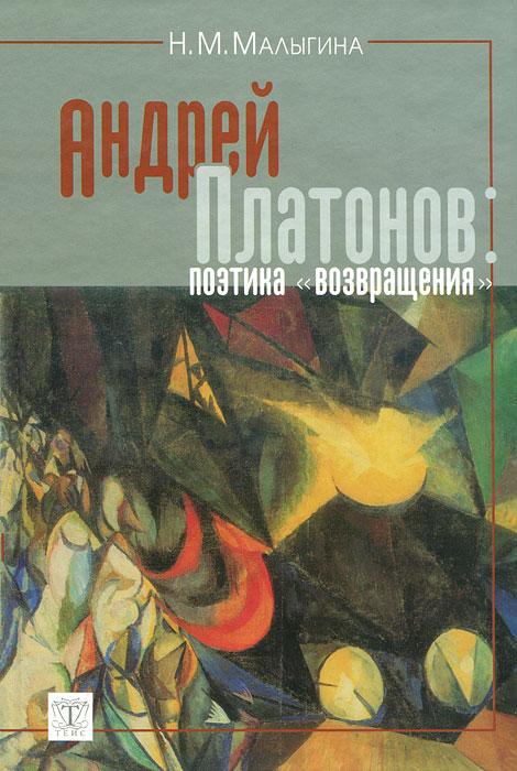 Андрей Платонов. Поэтика возвращения