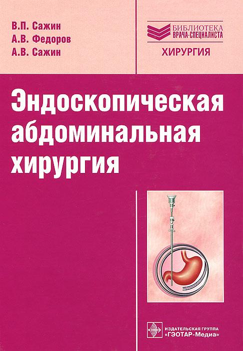Эндоскопическая абдоминальная хирургия
