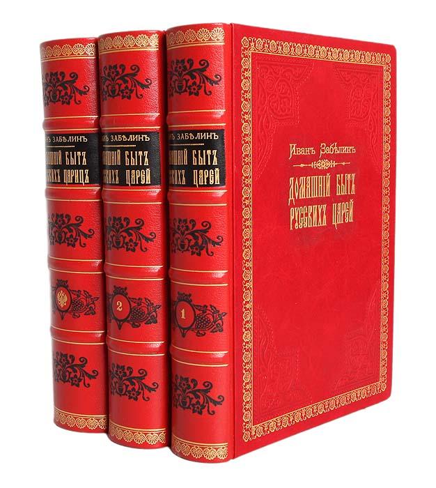 Домашний быт русских царей и цариц в XVI и XVII столетиях (комплект из 3 книг)