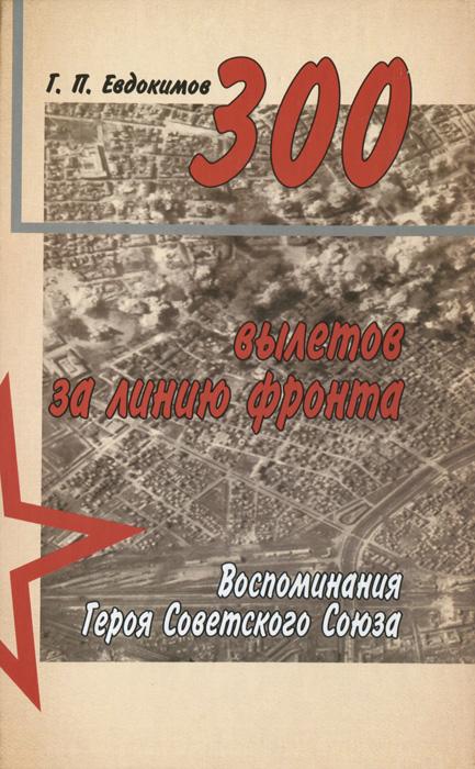 300 вылетов за линию фронта. Воспоминания Героя Советского Союза