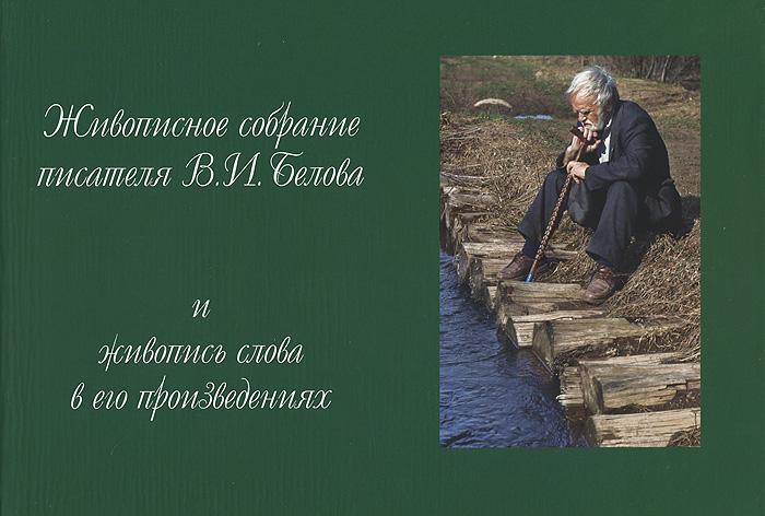 Живописное собрание писателя В.И. Белова и живопись слова в его произведениях