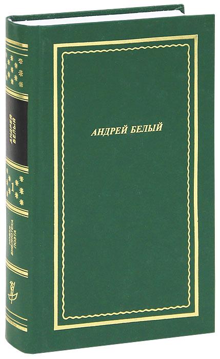 Андрей Белый. Стихотворения и поэмы. В 2 томах. Том 1