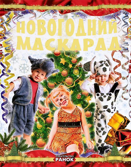 Новогодний маскарад12296407В канун Нового года, Рождества или в преддверии другого праздника так хочется подобрать необыкновенный костюм! Создать себе и другим приподнятое настроение! Наша книга поможет вам в этом. С помощью подробных выкроек и пошаговых инструкций вы легко сможете собственными руками создать настоящий шедевр за короткое время и без особых затрат. Карнавальные костюмы, предлагаемые вашему вниманию, порадуют вашего ребенка и создадут особую атмосферу праздника!