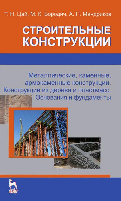 Строительные конструкции. Металлические, каменные, армокаменные конструкции. Конструкции из дерева и пластмасс. Основания и фундаменты