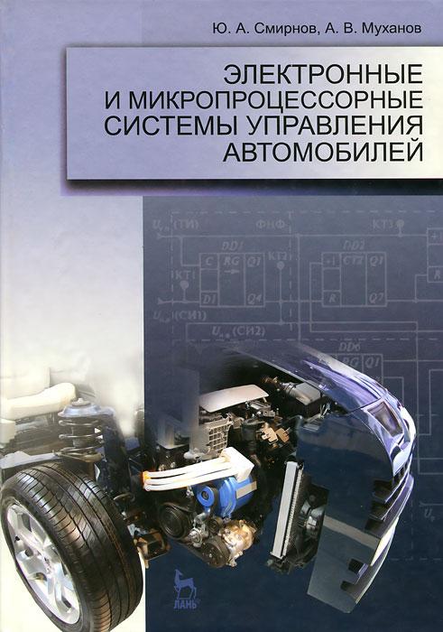 Электронные и микропроцессорные системы управления автомобилей