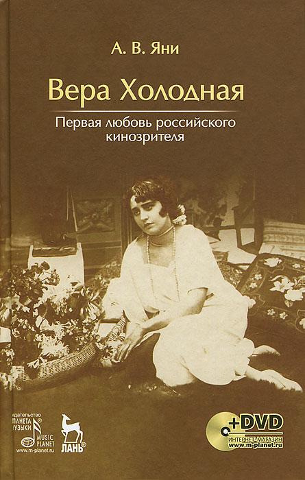 Вера Холодная. Первая любовь российского кинозрителя (+ DVD-ROM)