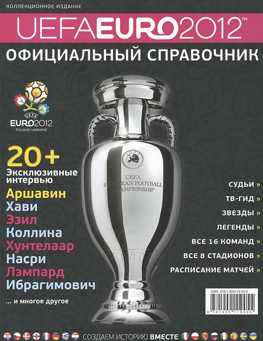 Официальный справочник UEFA EURO 2012 трансаэро официальный сайт билеты