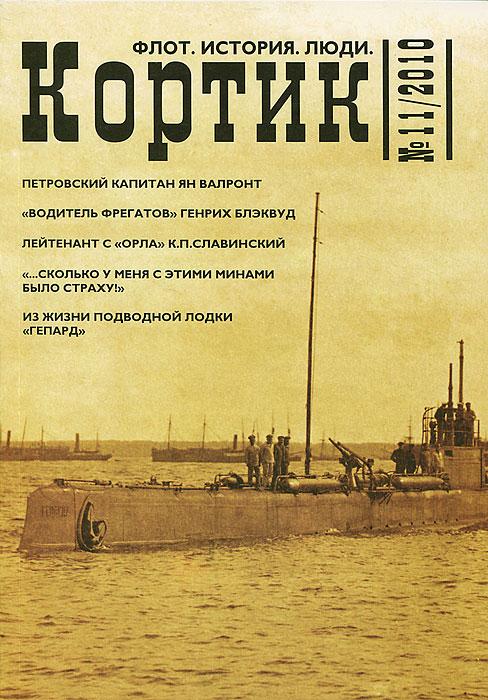 Кортик. Флот. История. Люди, №11, 2010