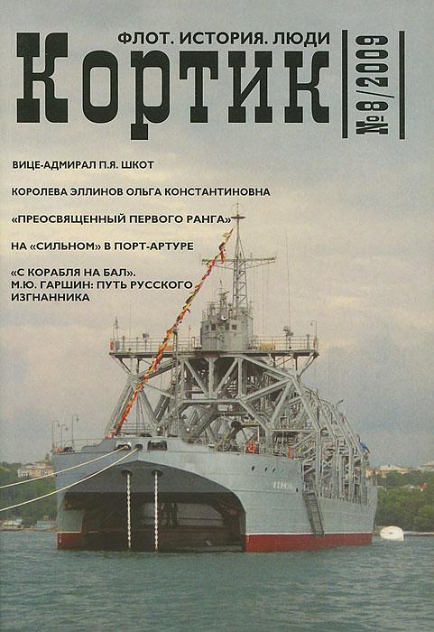 Кортик. Флот. История. Люди, №8, 2009