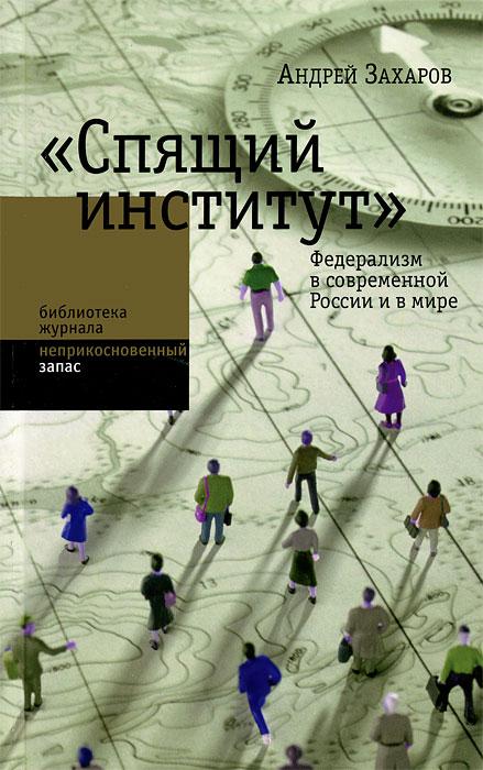 Спящий институт. Федерализм в современной России и в мире