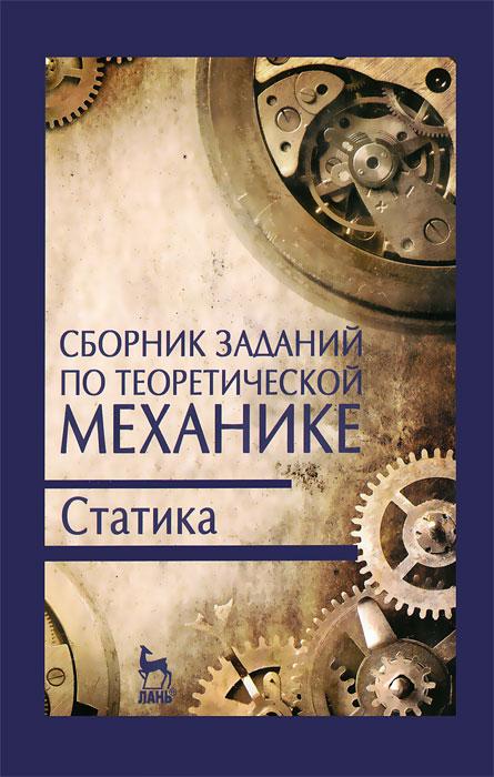 Сборник заданий по теоретической механике. Статика