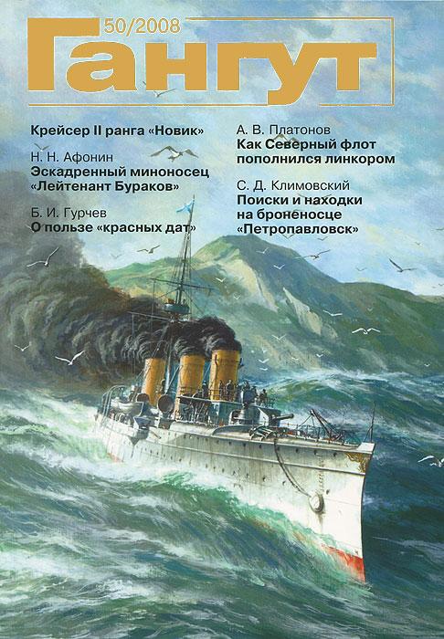 сборник лодка в 2008
