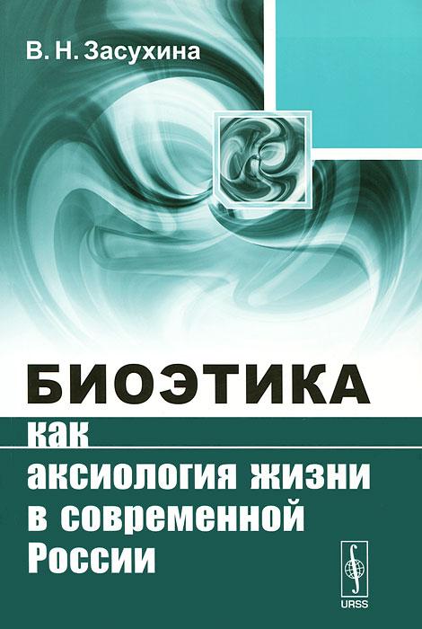 Биоэтика как аксиология жизни в современной России