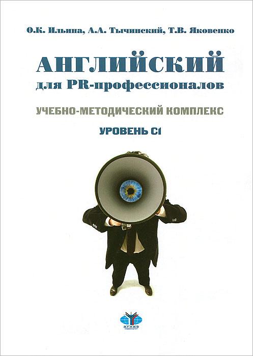 Английский для PR - профессионалов / English for PR Professionals. Учебно-методический комплекс. Уровень С1