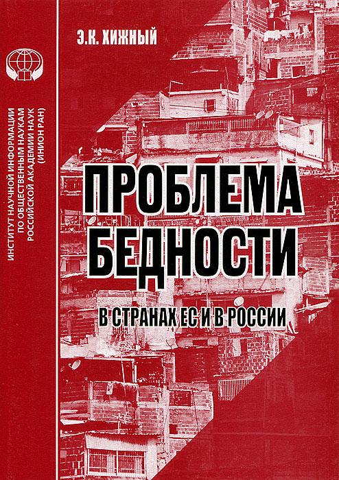 Проблемы бедности в странах ЕС и в России