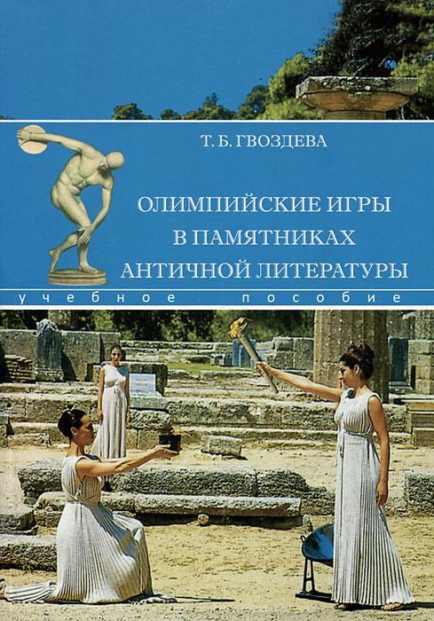 Олимпийские игры в памятниках античной литературы