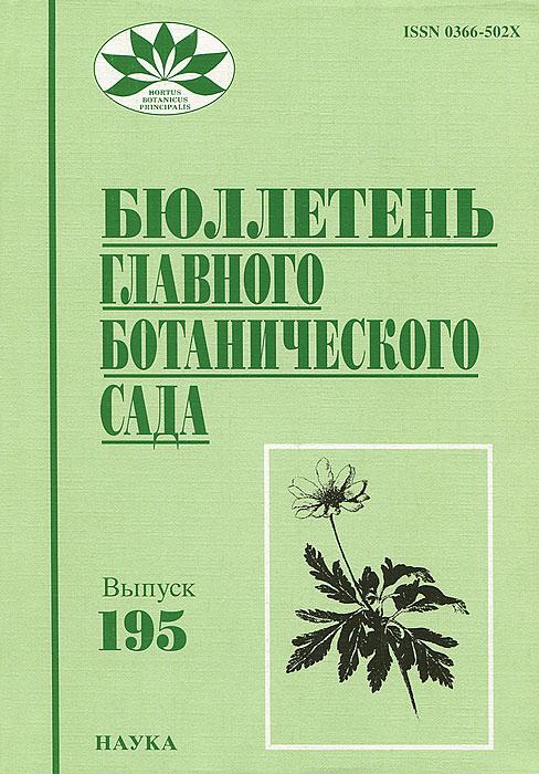 Бюллетень главного ботанического сада, №195, 2011