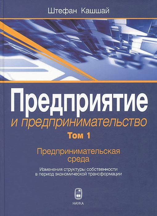 Предприятие и предпринимательство. Том 1. Предпринимательская среда. Изменения структуры собственности в период экономической трансформации