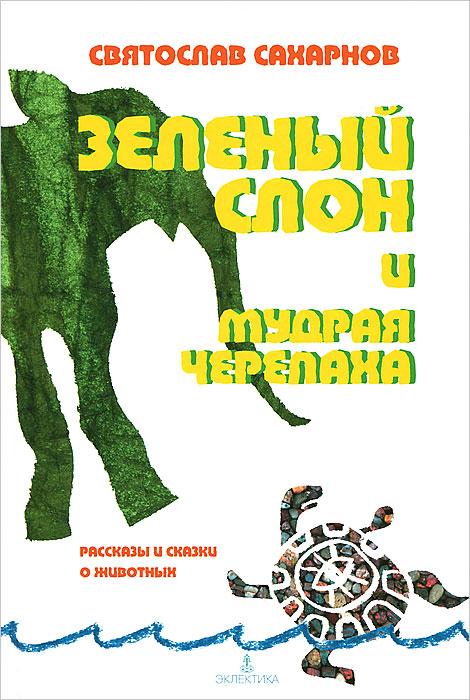Зеленый слон и мудрая черепаха
