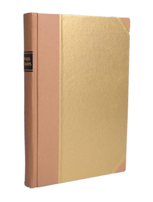 Легенда о таинственном старце Федоре КузьмичеART-2290500Конволют из 3-х изданий, посвященных загадочной истории старца. С иллюстрациями. Владельческий переплет. Под переплетом сохранены оригинальные обложки. Сохранность хорошая. Скончался ли Император Александр I в Таганроге 19 ноября 1825 года, или же, предоставив хоронить чье-то чужое тело, таинственно удалился от мира и окончил жизнь в образе старца Федора Кузьмича в окрестностях Томска 20 января 1864 года? Издание не подлежит вывозу за пределы Российской Федерации.