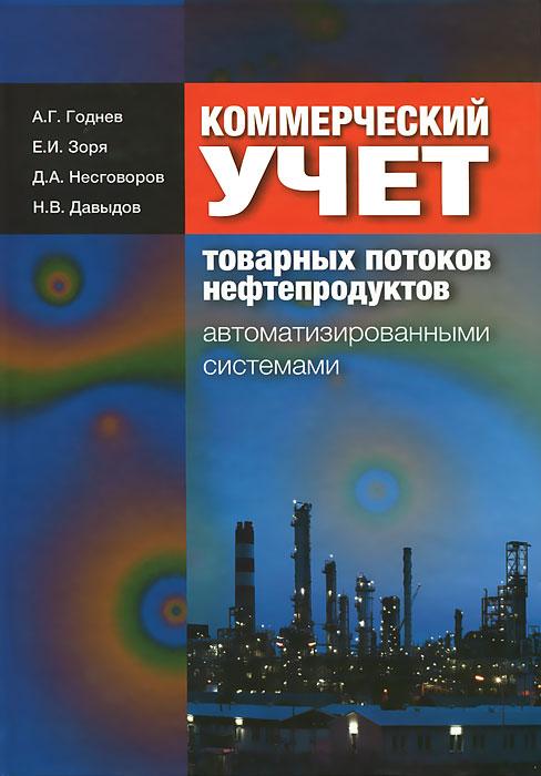 Коммерческий учет товарных потоков нефтепродуктов автоматизированными системами